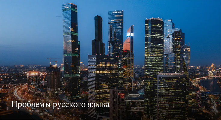 The Challenges of the Russian Language